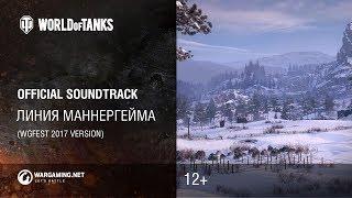 Линия Маннергейма - Официальный саундтрек World of Tanks