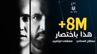 سلطان العماني | مصطفى ابراهيم - هذا باختصار (حصريا 2020(