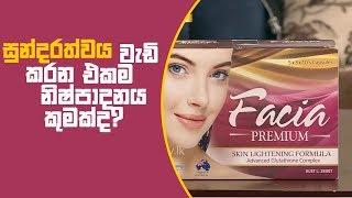 Piyum Vila | සුන්දරත්වය වැඩි කරන එකම නිෂ්පදනය කුමක්ද?  | 22 - 02 - 2019 | Siyatha TV Thumbnail