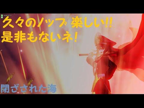 【FGOAC】勝率50%なマスターの戦い 閉ざされた海編#12 【FGOアーケード】【織田信長】【Oda Nobunaga】