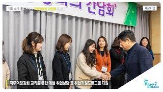 청년인턴 구청장과의 간담회 개최_[2019.12.1주]썸네일