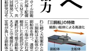 新型戦闘艦  三胴船