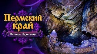 Пермский край. Пещера Чудесница(Чудесница — самая протяжённая пещера в районе реки Чусовой и одна из самых красивых в Пермском крае. Наход..., 2017-01-16T17:09:21.000Z)