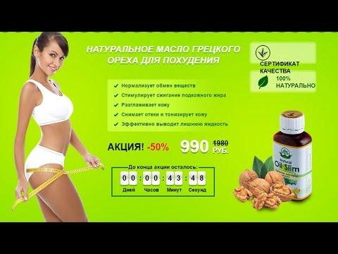 Natural Oil Slim - масло для похудения в Райчихинске