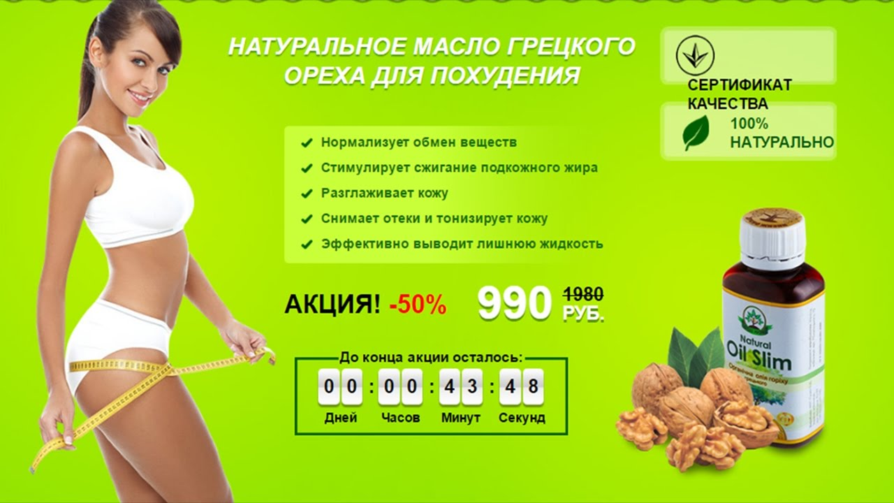 Natural Oil Slim - масло для похудения в Черновцах