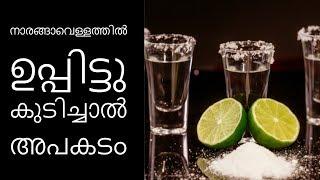 നാരങ്ങാവെള്ളത്തില് ഉപ്പിട്ടു കുടിച്ചാല് അപകടം||Health Tips Malayalam