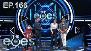 The eyes | EP. 166 | 6 พ.ย. 61 | HD