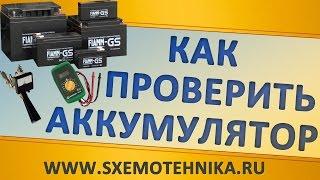 Как проверить аккумулятор автомобиля(http://www.sxemotehnika.ru/zhurnal/ka... Видео о проверке автомобильного аккумулятора. Специально для интернет журнала ЭЛЕКТ..., 2014-05-11T17:38:18.000Z)