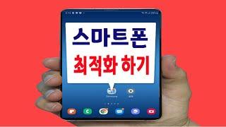 스마트폰 을 삼성 멤버스 앱을 이용해서 최적화 하는 방…