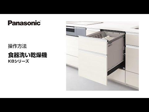 食器洗い乾燥機K8シリーズ使い方