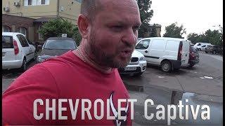 CHEVROLET Captiva Пригнан, Растаможен, Зарегестрирован. Шевроле Каптива из Европы / Видео