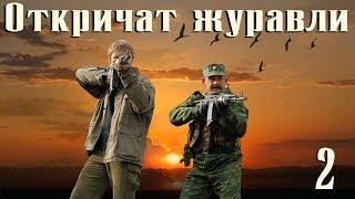 Откричат журавли - 2 серия (2009)