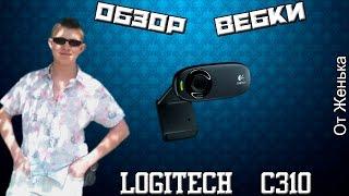 "Обзор Вебки ""LOGITECH HD Webcam C310"""