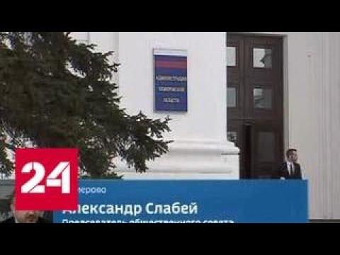 Александр Слабей: результаты работы Тулеева станут ясны со временем - Россия 24
