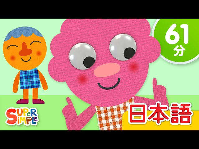 おとうさんゆびはどこかな? こどものうたメドレー「Where Is Thumbkin? + More」| こどものうた | Super Simple 日本語
