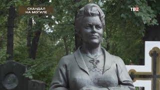 Скандал на могиле. Хроники московского быта