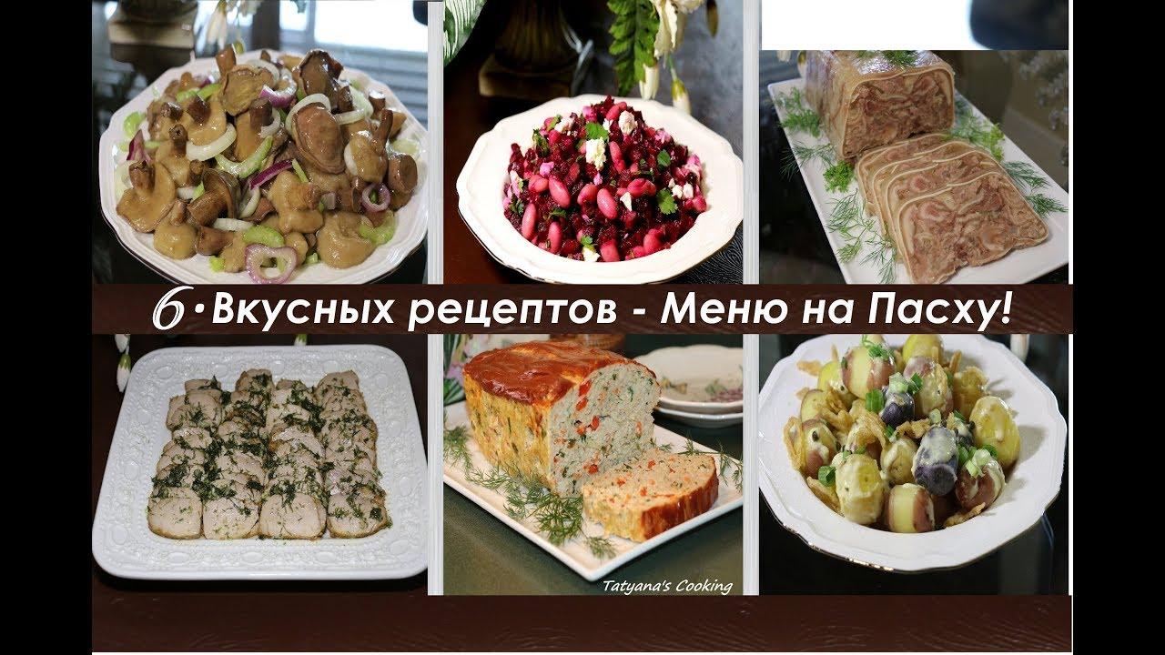 6 Блюд Которые Стоит Приготовить на Пасху! Бюджетное меню на Пасху