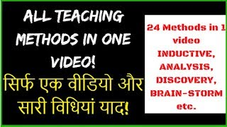 ALL TEACHING METHODS IN ONE VIDEO| Analysis,Inductive,Deductive,Brainstorming etc| FOR DSSSB-2018