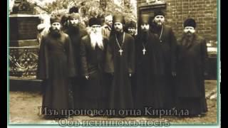 Последняя битва старца Кирилла (Павлова). Фильм VII