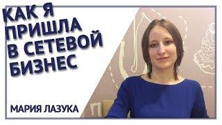 Моя история: как я пришла в сетевой бизнес.  Мария Лазука