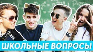 ШКОЛЬНЫЕ ВОПРОСЫ | HalBer vs Лиза Анохина и Даня Комков