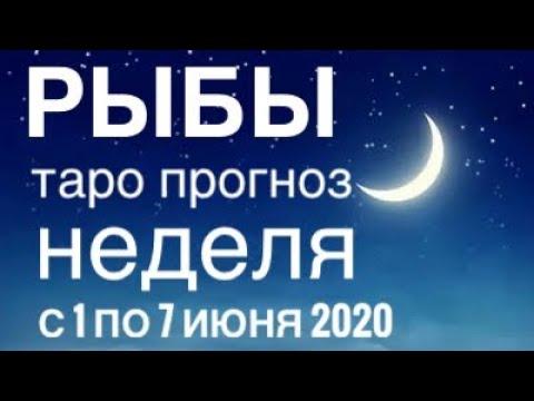 РЫБЫ ♓️ ТАРО ПРОГНОЗ НА НЕДЕЛЮ С 1 ПО 7 ИЮНЯ 2020 ОТ SANA TAROT