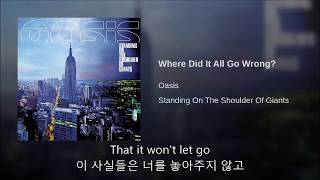 Oasis(오아시스) - Where Did It All Go Wrong? 가사 해석