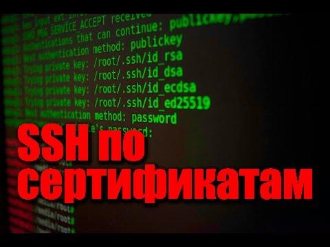 Самый безопасный SSH по сертификатам. Настройка SSH сервера.