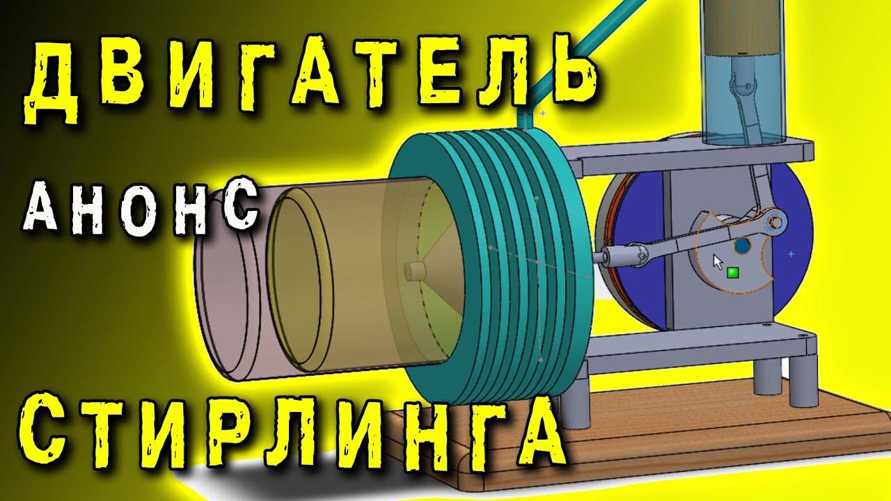 ДВИГАТЕЛЬ СТИРЛИНГА АНОНС КОНСТРУКЦИИ  STIRLING ENGINE  ИГОРЬ БЕЛЕЦКИЙ
