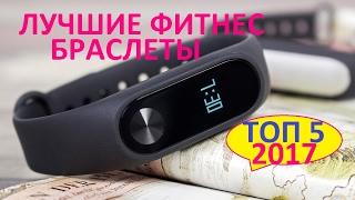ЛУЧШИЕ ФИТНЕС БРАСЛЕТЫ 2017 ! Умные браслеты с алиэкспресс