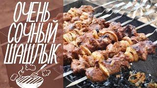 Очень Вкусный И Сочный ШАШЛЫК   Рецепт Маринада Для Шашлыка