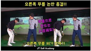 오른쪽 무릎 논란종결 오른무릅 구부려?펴? (JT Go…