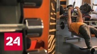 Смотреть видео Грандиозная афера: клиенты закрытого фитнес-клуба не могут добиться компенсации - Россия 24 онлайн