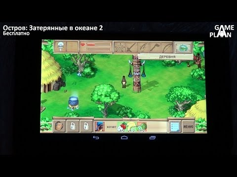 Остров: Затерянные в океане 2 для Android