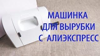 видео Инструменты для резки бумаги