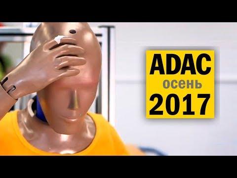 Краш-тесты детских автокресел ADAC 2017#2 на русском