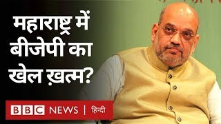Maharashtra Politics में BJP और Shiv Sena के बीच बात बिगड़ने की वजह क्या है?  (BBC Hindi)