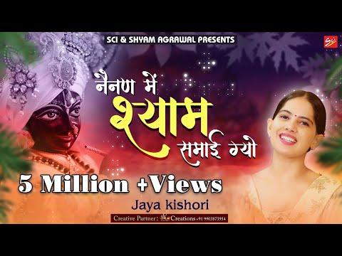 Nainan Me Shyam Samaegyo By Jaya Kishori