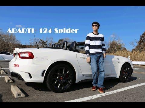 ABARTH 124 Spider 筑波山 つくば