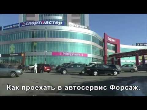 Как проехать в автосервис Форсаж, Серпухов