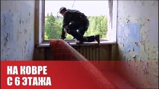 Как спуститься по ковру с шестого этажа