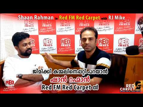 Shaan Rahman in 'Jimikki Kammal' special Red FM Red Carpet with RJ Mike