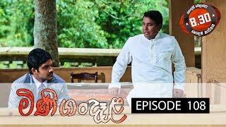 Minigandela | Episode 108 | Sirasa TV 13th November 2018 [HD] Thumbnail