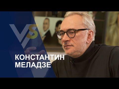 Константин Меладзе |