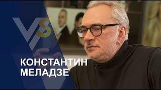Константин Меладзе | Vласть vs Vлащенко