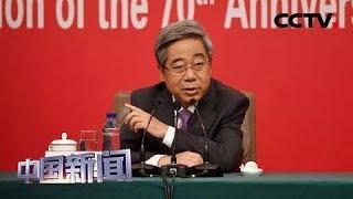 [中国新闻] 庆祝中华人民共和国成立70周年活动新闻中心举办第二场新闻发布会   CCTV中文国际