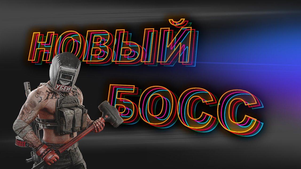 ПЕРВАЯ ВСТРЕЧА С ТАГИЛЛОЙ!!! НОВЫЙ БОСС ЗАВОДА | Патч 0.12.11 | Escape from Tarkov 2021
