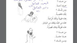Том 1. Урок 12 (7).Мединский курс арабского языка.