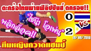 พลิกล็อค!!ตะกร้อไทยแพ้ฟิลิปปินส์ 0-2 ตกรอบ  เซปักตะกร้อเอเชี่ยนแชมเปี้ยนชิพ