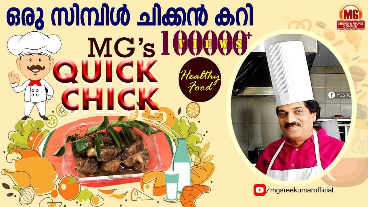 MG's Quick Chick | ഒരു സിമ്പിള് ചിക്കന് കറി | Healthy Food | MG Sreekumar